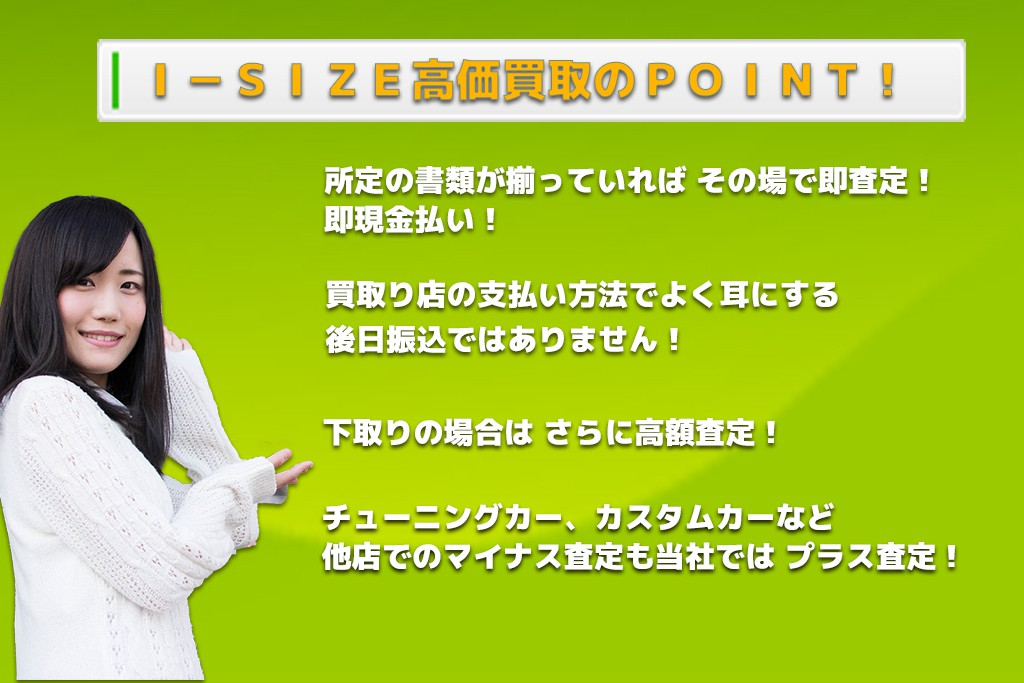 i-size高価買取のPOINT