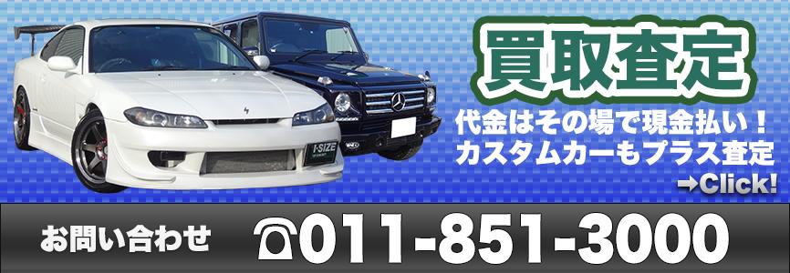 札幌のイサイズは、カスタムカーも高価買取り